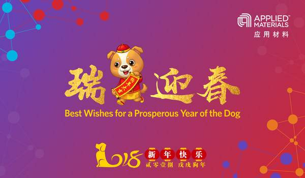 2018 Lunar New Year Greeting