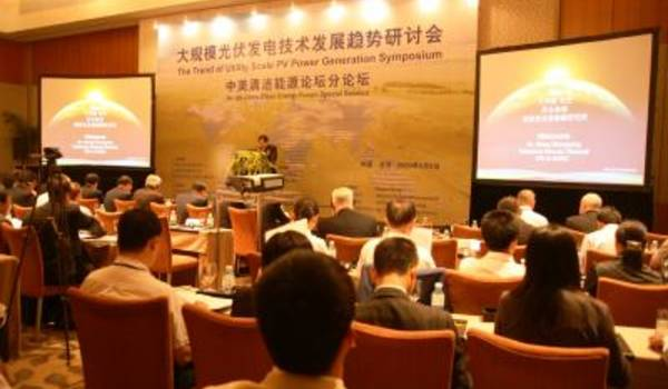 China PV Technology Symposium