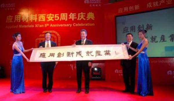 Applied Materials Xi'an Celebrates 5 Years of Success